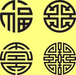 Die Bedeutung und Anwendung magischer, spiritueller Symbole und Gegenstände: Vier Segen